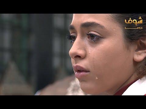شاهد اكتشاف مال الشام للحقيقة و مقابلة اهلها 😨😍 طوق البنات شوف دراما