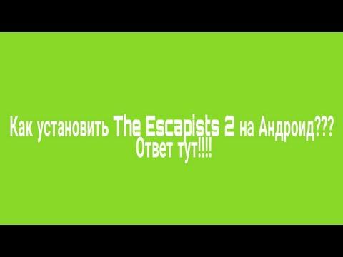 Как установить The Escapists 2 на Андроид????? Ответ тут!!!!!!