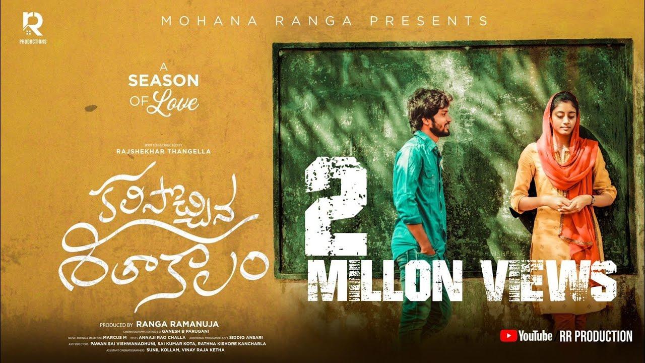 Download #kalisocchinaSheethaakaalam short film 4k | Gowri | Pranitha | Rajshekar | Ganesh | Ranga ramanuja |