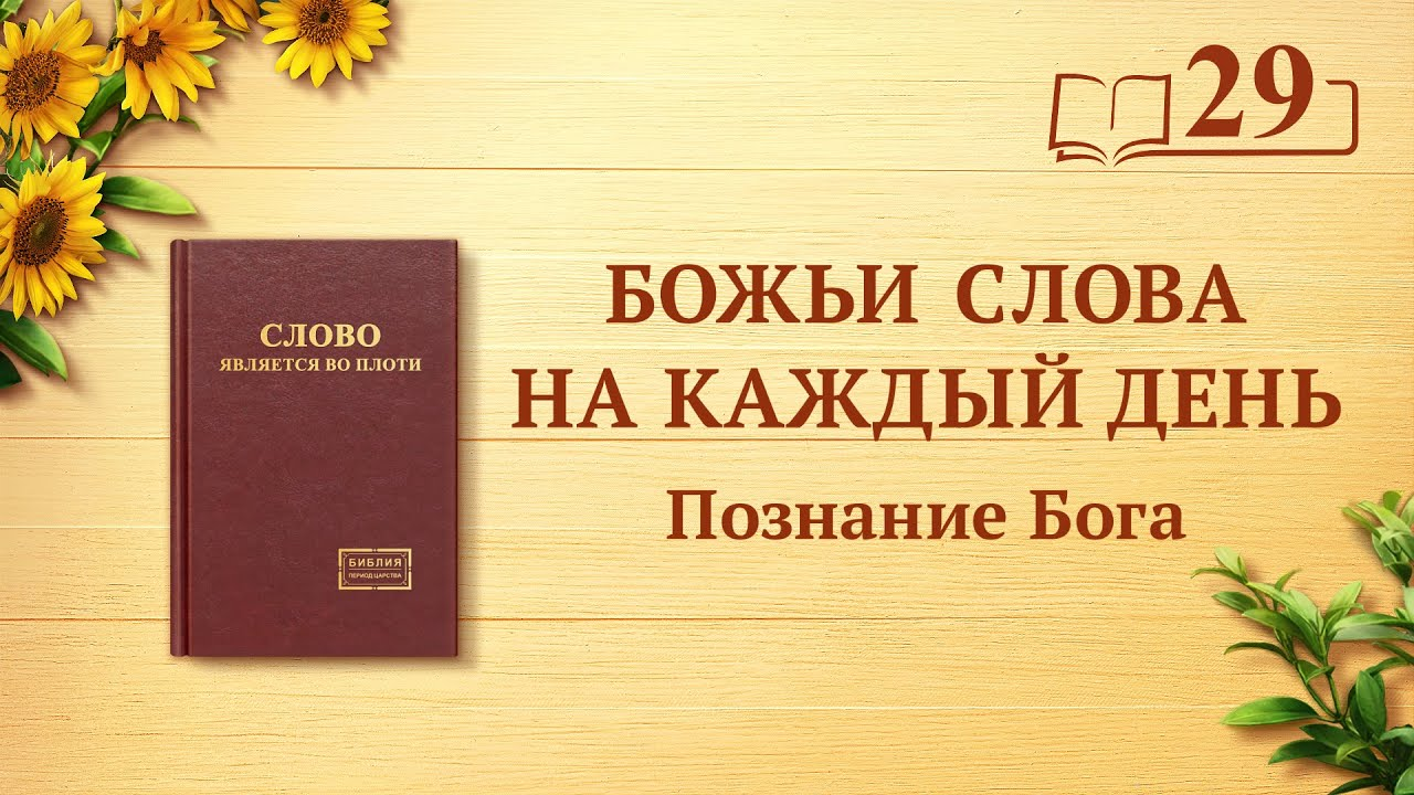 Божьи слова на каждый день | «Божий труд, Божий характер и Сам Бог I» | (отрывок 29)