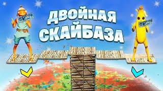 ДВОЙНАЯ СКАЙБАЗА в Фортнайт!