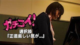 恋愛ゲーム型ドラマ『ガチコイ!』選択肢『正直、厳しい気が...』 選択...