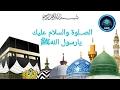 Naat Ringtone   Tu Zinda Hai Wallah Tu Hai Wallah   By: Owais Raza Qadri video