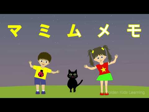 カタカナの歌 - 50音の歌  Japanese Language - Katakana Song