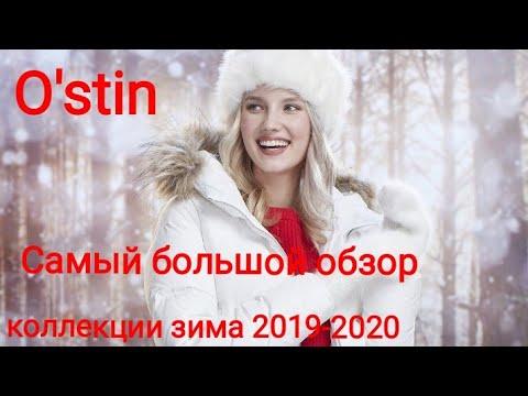 🔴O'stin/💥СРОЧНЫЙ, СПЕЦИАЛЬНЫЙ,ПОЛНЫЙ ОБЗОР❄ ЗИМНЕЙ ВЕРХНЕЙ ОДЕЖДЫ 2019 -2020/