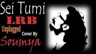 Sei Tumi Keno Eto Ochena Hole - Unplugged | LRB | Ayub Bachchu | Cover By Soumya.mp3