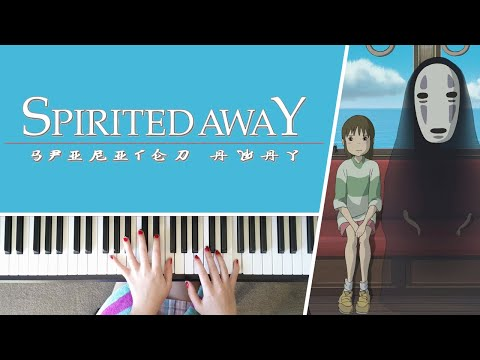 The Sixth Station - Spirited Away || PIANO COVER