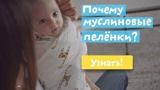 видео Муслиновые пеленки (23 фото): зачем нужны для новорожденных, что это такое, как стирать набор, отзывы