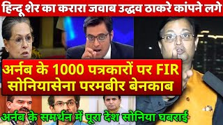 Arnab Goswami vs Sonia Sena ! Pawan Tyagi full support republic tv after F I R against 1000 reporter