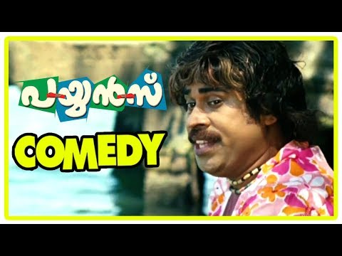 Payyans Movie Scenes | Suraj Comedy | Janardhanan | Guinness Pakru