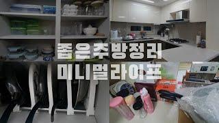 좁은 주방정리 l 주방수납 (feat.리빙해피 뉴 후라…