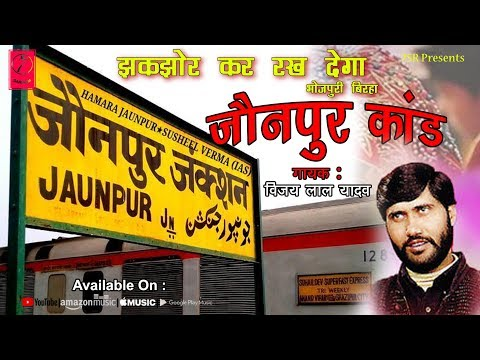 जरुर सुने यह Bijay Lal Yadav Ka Dardnak Birha Kand    Superhit Birha Kand By Bijay Lal Yadav