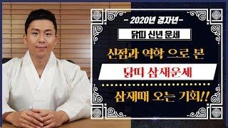[신년운세] 경자년 2020년 닭띠운세/복삼재의 주인공은 누구!?