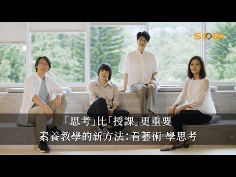Soobi Artful Thinking 15 分鐘完整版宣傳影片