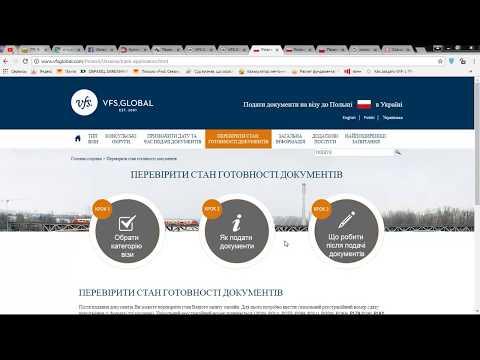 Информация о готовности визы в Польшу 2018