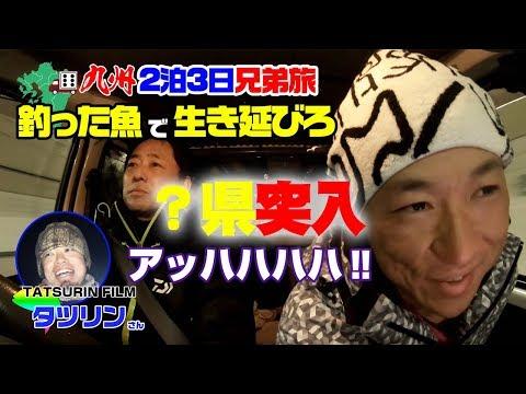 【60時間】釣った魚で兄弟サイコロ九州の旅 (#6)