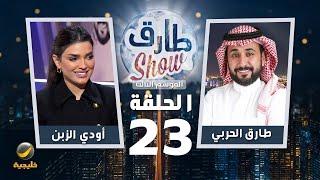 برنامج طارق شو الموسم الثالث الحلقة 23 - ضيفة الحلقة أودي الزبن