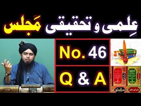 46-ILMI-o-Tahqeeqi MAJLIS (Open Q & A Session) with Engineer Muhammad Ali Mirza Bhai (20-Jan-2019)