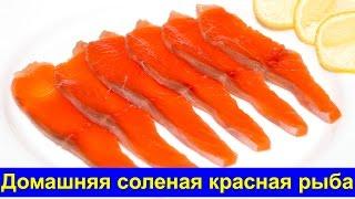 Соленая красная рыба домашнего приготовления(Соленая красная рыба домашнего приготовления Подписаться на канал - https://www.youtube.com/c/Provkusnyashkicom?sub_confirmation=1..., 2015-12-26T07:00:00.000Z)