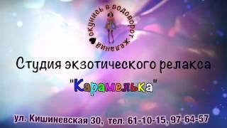 эротический массаж(карамелька., 2013-01-29T09:21:41.000Z)