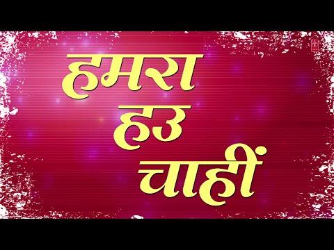 Hamra Hau Chahi - Bhojpuri Lyrics Video [ Guddu Rangila's Superhit Song ]