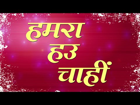 Hamra Hau Chahi - Bhojpuri Lyrics Video [ Guddu Rangila's Superhit Song ]