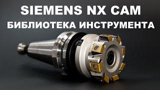 Как сделать библиотеку инструмента в SIEMENS NX 8.5 CAM (Unigraphics)