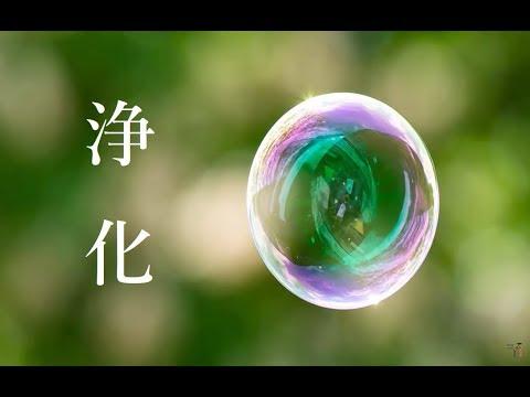 5分-心身の浄化---心と体に溜まった汚れや邪気を洗い流す-ヒーリングミュージック|clear-negative-energy---meditation-music