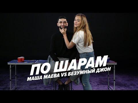 МАША МАЕВА VS ДЖОН ЮСУПОВ   ПО ШАРАМ   ЦУЕФА