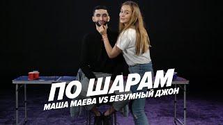 МАША МАЕВА VS ДЖОН ЮСУПОВ | ПО ШАРАМ | ЦУЕФА