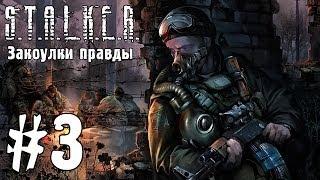 S.T.A.L.K.E.R. Закоулки правды #3 - Армейские склады