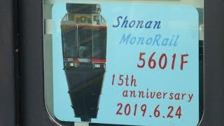 湘南モノレール・5601編成デビュー15周年!(Shonan Monorail)