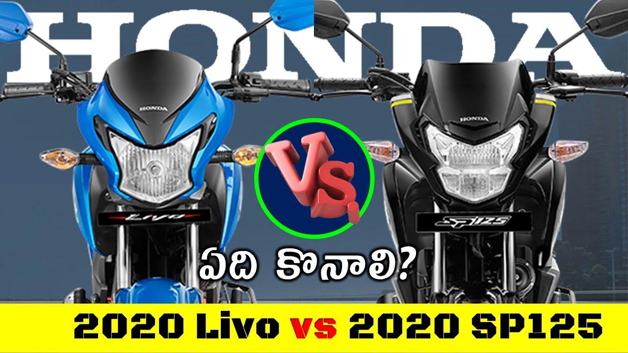Livo BS6 vs SP125 BS6 l 2020 Livo vs 2020 SP125 l Detailed Comparison l Specification Comparison l.
