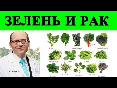 Зелень и Рак
