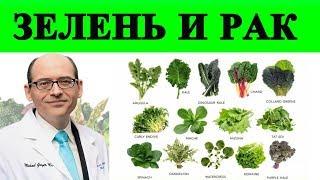 Зелень и Рак (онкология) - Доктор Майкл Грегер