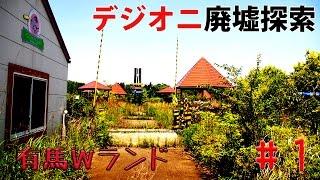 【デジオニ廃墟探索】 有馬Wランド 「兵庫県」 犬のテーマパーク廃墟 #1