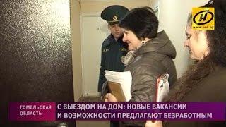 Новые вакансии предлагают безработным жителям Гомельской области, выезжая на дом