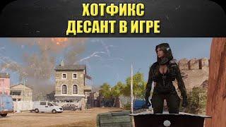 ☝Хотфикс. Десант в игре! / Armored Warfare