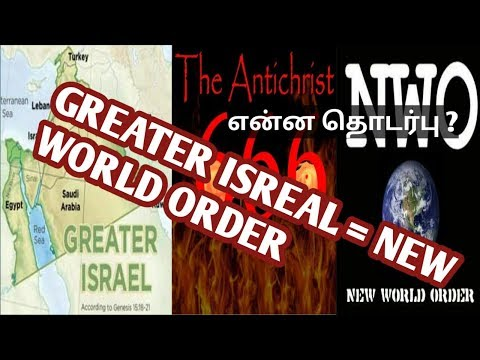 Connection of greater isreal project and new world order !! Tamil