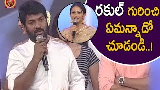 Kalyan Krishna Funny Comments On Rakul At Rarandoi Veduka Chuddam Movie Audio Launch