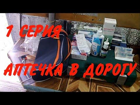 Мотопутешествие 2019 (Карталы - Крым)/Подготовка - Аптечка | 1 серия
