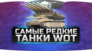 Самые Редкие Танки World Of Tanks. О них мечтает каждый!