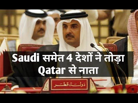 Saudi Arabia, U.A.E., Bahrain and Egypt Cut Diplomatic Ties With Qatar