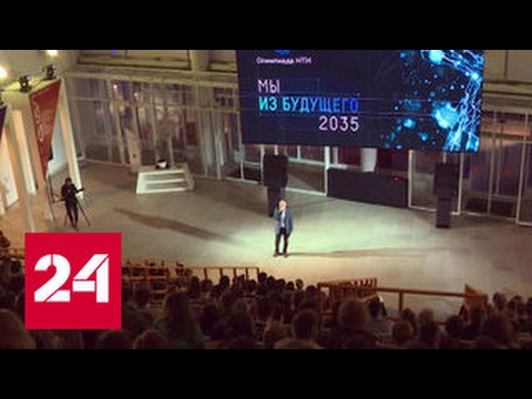 В Сочи состязаются финалисты инженерной олимпиады
