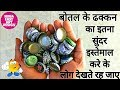 Best out of waste soda bottle lid recycling idea |diy art and craft |craft idea |web gallery of art