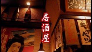 「居酒屋」1958年春日八郎 作詞:横井弘 作曲:鎌多俊与 昨年初めて聞い...