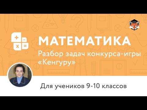 Математика. Разбор задач конкурса-игры «Кенгуру», 9-10 классы