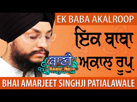 Ik-Baba-Bhai-Amarjeet-Singhji-Patialawale-G-Bala-Sahib