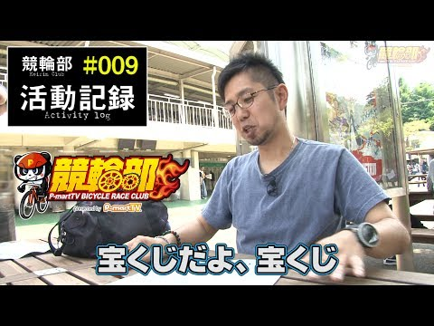 【競輪部】活動記録#009 -閉店くん大勝負-