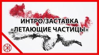 ИНТРО/ЗАСТАВКА «ЛЕТАЮЩИЕ ЧАСТИЦЫ» ДЛЯ МОЕГО ЮТУБ/YOUTUBE КАНАЛА humortrener.ru